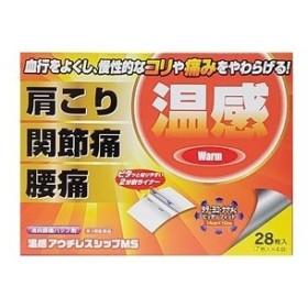 「大石膏盛堂」 消炎鎮痛パップ剤 温感アウチレスシップMS 28枚入 「第3類医薬品」
