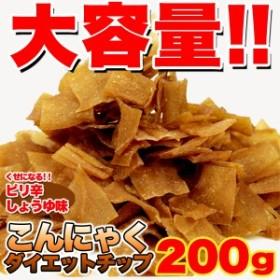 【送料無料】お徳用☆ダイエットこんにゃくチップ200g