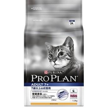 【ネスレピュリナ】プロプラン キャット 7歳以上の成猫用 チキン 1.3kg