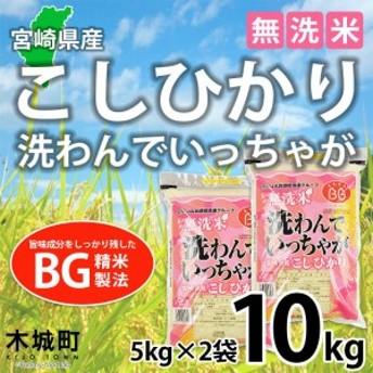 sp <令和元年産 無洗米コシヒカリ 洗わんでいっちゃが 10kg>1か月以内に順次出荷