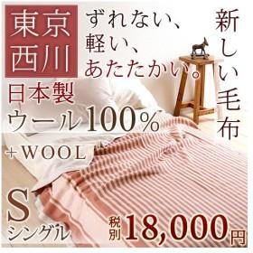 毛布 東京西川 西川産業 インナーブランケット ウール毛布 日本製 泉大津 シングルサイズ ブランケット