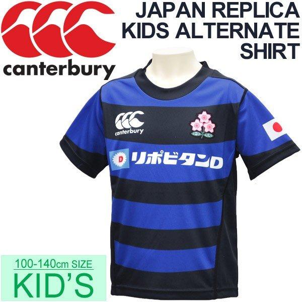 ラグビー 日本代表 ジャパン レプリカ オルタネイト ジャージー