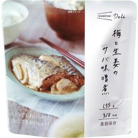 イザメシDeli 梅と生姜のサバ味噌煮 (135g)