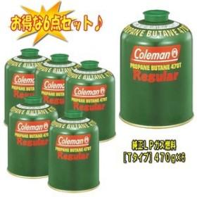 コールマン(Coleman) ガス燃料 純正LPガス燃料[Tタイプ]470g【お得な6点セット】