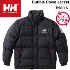 ダウンジャケット メンズ アウター ヘリーハンセン HELLY HANSEN バブルダウンJK リバーシブル セーリング ブルゾン ジャンバー 男性 防寒 アウトドア/ HH11856