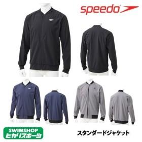 スピード SPEEDO スタンダードジャケット ナイロン SA01901