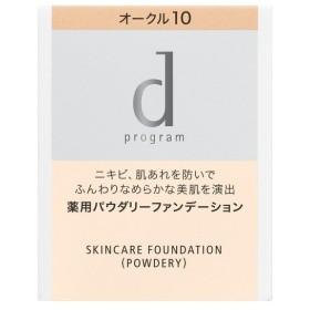 資生堂 d プログラム 薬用 スキンケアファンデーション (パウダリー) オークル10 やや明るめの肌色 (レフィル) 10.5g