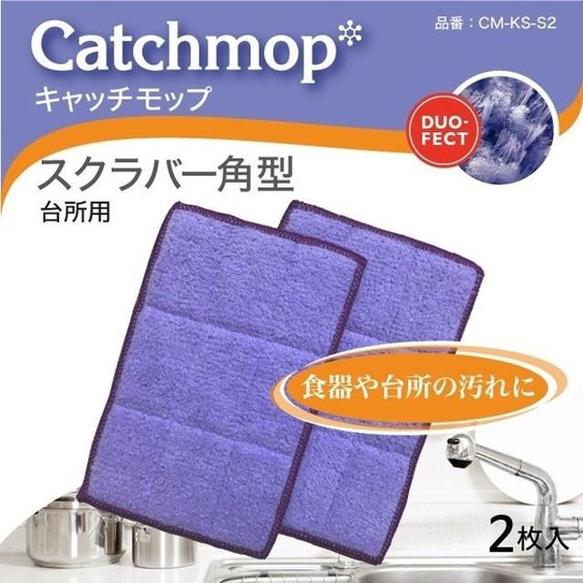 キッチンスクラバー角型 CM-KS-S2 2枚入 食器洗い スポンジ キッチン 台所 たわし 掃除用具 便利グッズ