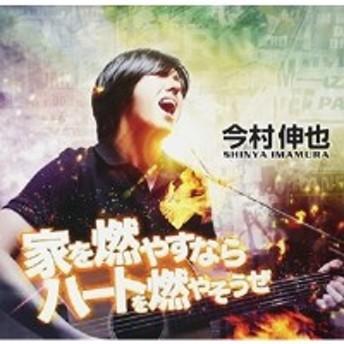 ★ CD / 今村伸也 / 家を燃やすならハートを燃やそうぜ