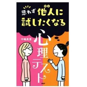 思わず他人に試したくなる心理テスト/中嶋真澄(著者)