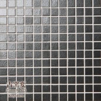 タイル モザイクタイル DIY オシャレ 浴室タイル 和風タイル デザインタイル DIYタイル【古窯変(こようへん) 25mm角 M3 シート販売】