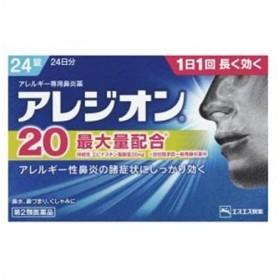 ★【第2類医薬品】アレジオン20 24錠 [セルフメディケーション税制対象商品]