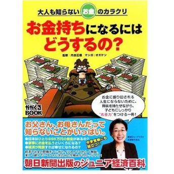 お金持ちになるにはどうするの? 大人も知らないお金のカラクリ かがくるBOOK/内田正信【監修】,オガケン【画】