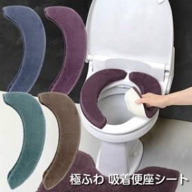 トイレ便座吸着シート 貼る便座カバー 便器 極ふわ ふかふか ふわふわ 厚手約3cm モダニスト