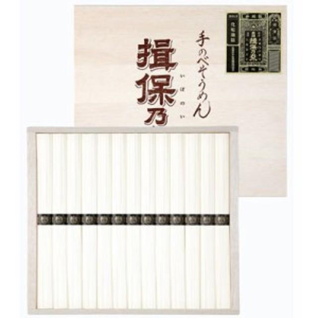 三盛物産 IT-25 手延素麺揖保乃糸 [特級50g×13束] (IT25)