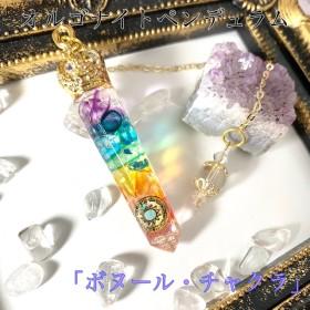ヒマラヤ水晶 オルゴナイト ペンデュラム 「ボヌール チャクラ」
