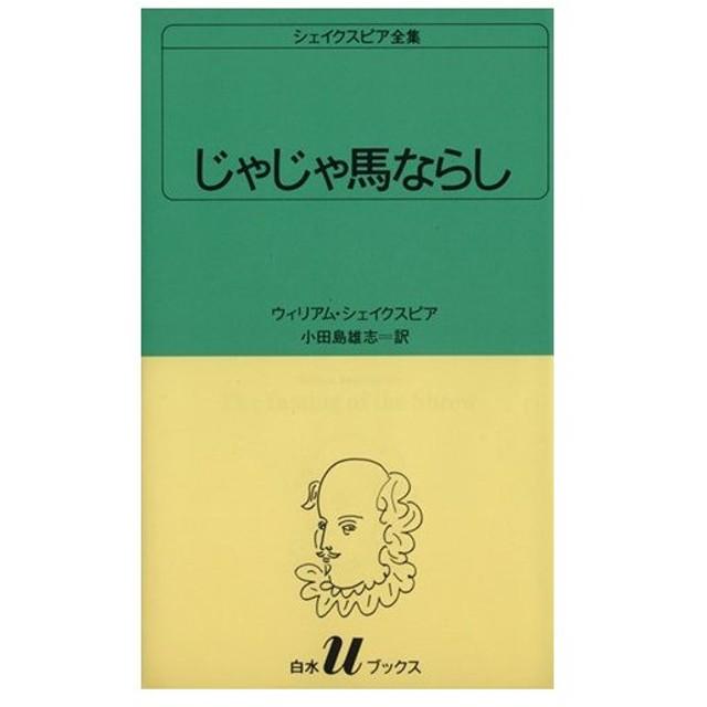 シェイクスピア全集(7) じゃじゃ馬ならし 白水Uブックス7/ウィリアム・シェイクスピア(著者),小田島雄志(著者) 通販  LINEポイント最大0.5%GET | LINEショッピング【公式】