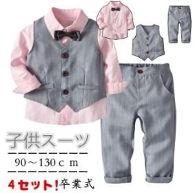 【4点セット】子供スーツ 子供服 キッズ フォーマル 男の子スーツ 入学式スーツ こどもスーツ 卒業式 入学式 発表会 結婚式 七五三