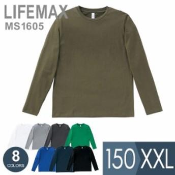 LIFEMAX ライフマックス 5.3オンスユーロロングTシャツ MS1605 8色 150(Jr.L) XS~XXL 作業着 長袖 男女