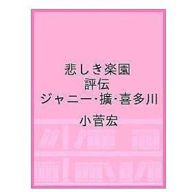 異能の男ジャニー喜多川 悲しき楽園の果て / 小菅宏