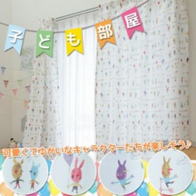 洗えるカーテン ボニータ UNI既製品幅100×丈135cm 2枚組洗える ウォッシャブル キャラクター かわいい 子供部屋