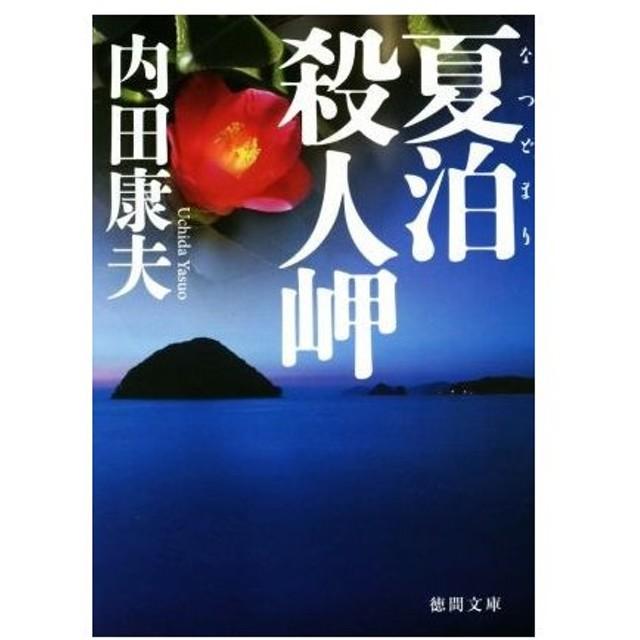 夏泊殺人岬 新装版 徳間文庫/内田康夫(著者)