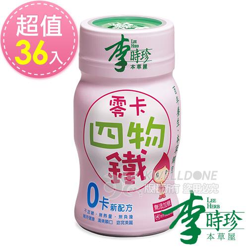 【李時珍】零卡四物鐵50mlx36入