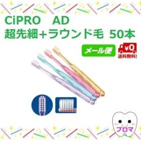◆送料無料(メール便)◆CiPRO AD【超先細+ラウンド毛/S(やわらかめ)】50本アソート