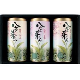 三盛物産 YG-80 八女の芽ぐみ [玉露神緑 100g×1、煎茶神緑 100g×2] (YG80)