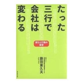 たった三行で会社は変わる 変化と行動の経営 / 藤田東久夫