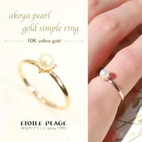 10Kアコヤ真珠のゴールドシンプルリング【送料無料】