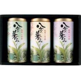 三盛物産 YG-25B 八女の芽ぐみ [煎茶 80g×1、抹茶入玄米茶 80g×1、ほうじ茶 50g×1] (YG25B)