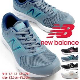 ニューバランス new balance スニーカー W411 LP1 LT1 LB1 CW1 レディース ランニングシューズ ジョギング トレーニングジム ワークアウト ウォーキング