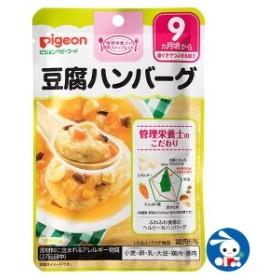 ピジョン)管理栄養士の食育ステップレシピ 豆腐ハンバーグ【ベビーフード】【セール】[西松屋]
