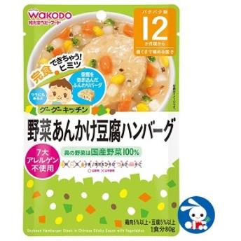 和光堂)グーグーキッチン 野菜あんかけ豆腐ハンバーグ【ベビーフード】【セール】[西松屋]