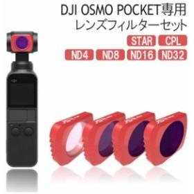 DJI OSMO POCKET レンズフィルターセット  紫外線ブロック オスモポケット マグネット ND CPL STAR 【6個セット】