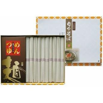 三盛物産 JPS-15T 日本そば つゆ付き [そば 50g×10束、めんつゆ 20ml×5袋] (JPS15T)