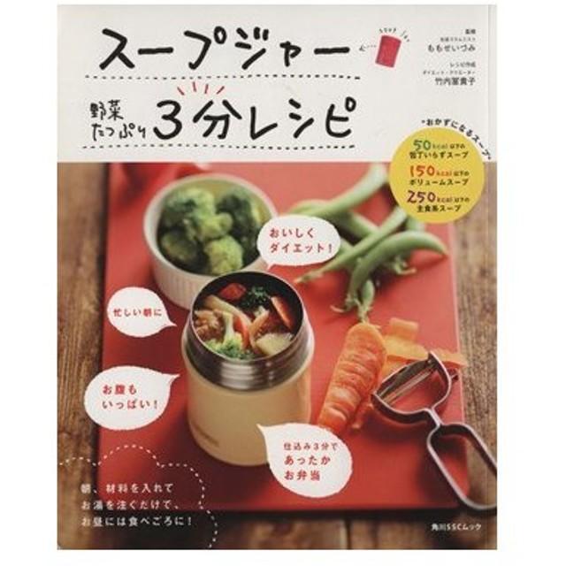 スープジャー野菜たっぷり3分レシピ 朝、材料を入れてお湯を注ぐだけで、お昼には食べごろに! 角川SSCムック/ももせいづみ(その他),竹内冨貴子(その他)