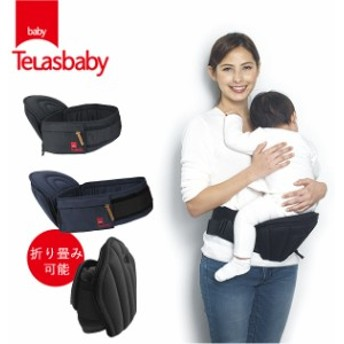 Telasbaby たためる ヒップシートキャリー DaG1