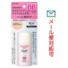 【メール便選択可】 キュレル BBミルク 自然な肌色 30ml 【化粧品】