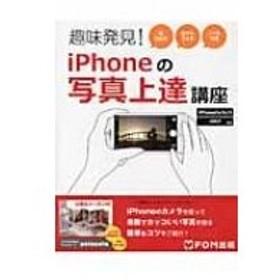 Iphoneの写真上達講座 / ビビッドパートナーズ  〔本〕