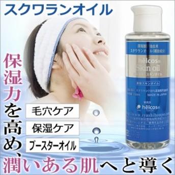 日本製 純度99.9% 無添加 スクワランオイル 150ml / ヒルコス スキナオイル/ T001