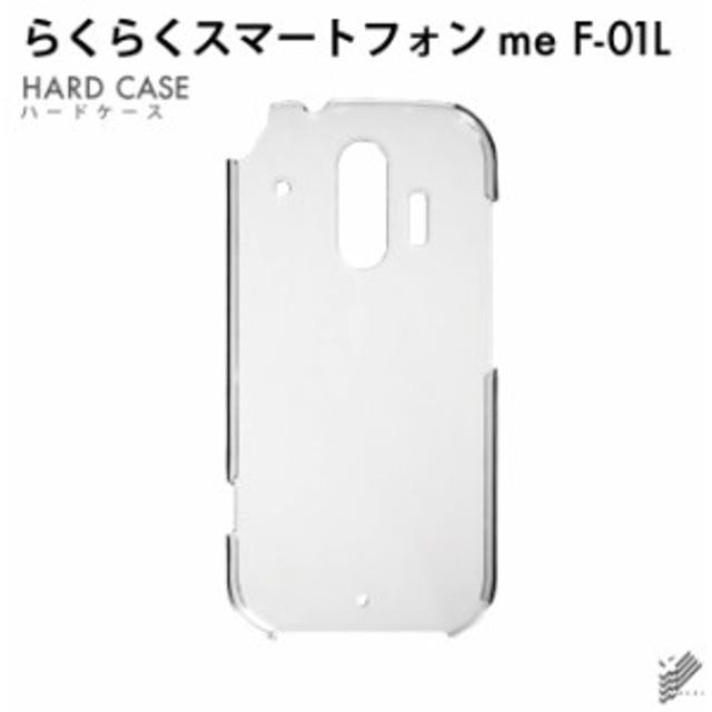 らくらくスマートフォン me F-01L用 スマホケース 無地ケース (ハードケースクリア)