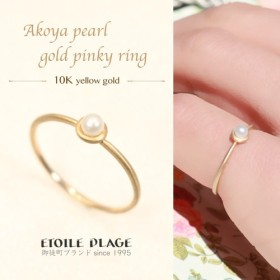 10Kアコヤ真珠のゴールドピンキーリング【送料無料】