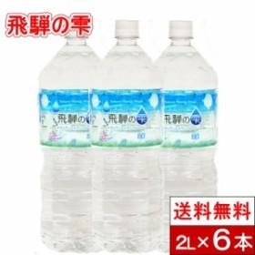 国産 天然水 北アルプス 飛騨の雫 2L×6本 軟水 2000ml 6本 ペットボトル 送料無料 ミネラルウォーターbig_dr