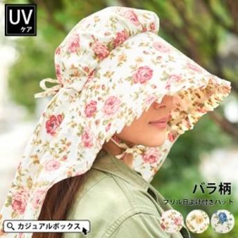 帽子 レディース 日除け帽子 uvカット帽子 uvカット 農作業女子 あごひも つば付き 紫外線 UV 春夏 夏用 日除け 農作業帽子 おしゃれ 保