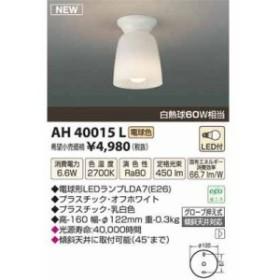 コイズミ AH40015L LEDシーリング