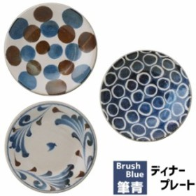筆青 ディナープレート Brush Blue 【取寄品】 大皿 洋食器 丸皿 お皿 ワンプレート おしゃれ かわいい 可愛い 和風 和柄 美濃焼