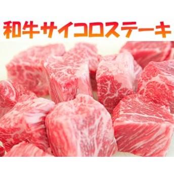 北海道産 和牛サイコロステーキ 200g(旧いけだあか牛)