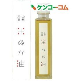 山形天童 米ぬか油 ( 135g )/ 三和油脂